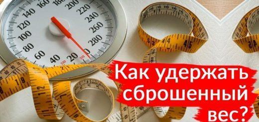 Как закрепить вес после похудения